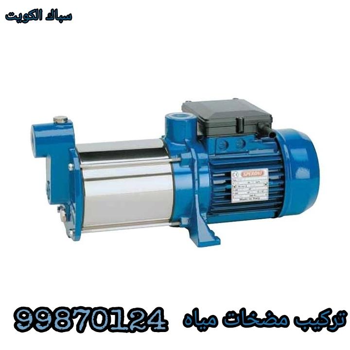 مضخات مياه الكويت